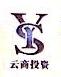 福州云商投资咨询有限公司 最新采购和商业信息