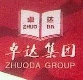 海南卓达房地产开发有限公司 最新采购和商业信息