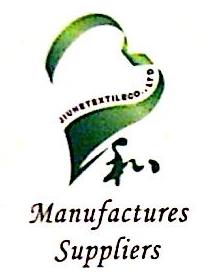 吴江市久和纺织品有限公司 最新采购和商业信息
