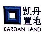 凯丹置地(北京)管理咨询有限公司 最新采购和商业信息