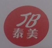 泰美(郑州)食品有限公司