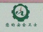 深圳市佑安安全技术有限公司