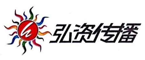 南宁弘资文化传播有限公司 最新采购和商业信息