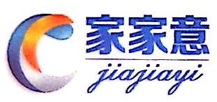 南宁市家家意商贸有限责任公司 最新采购和商业信息