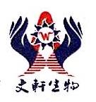 上海文轩生物技术有限公司 最新采购和商业信息