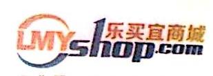 深圳市乐买宜电子有限公司 最新采购和商业信息