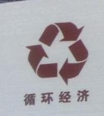 湖北方圆绿色再生资源科技有限公司 最新采购和商业信息