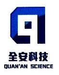 深圳市全安现代科技有限责任公司 最新采购和商业信息