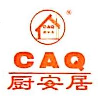 深圳市厨安居酒店用品设备有限公司