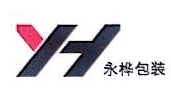 杭州永桦包装印刷有限公司