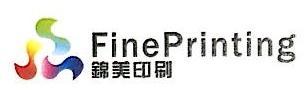 东莞市锦美印刷有限公司 最新采购和商业信息