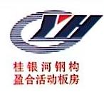 广西桂银河金属结构工程有限公司 最新采购和商业信息