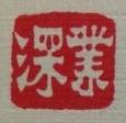 深圳市深业家之福家居建材有限公司 最新采购和商业信息