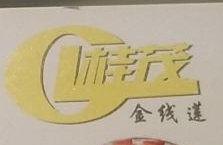 重庆市桂茂商贸有限公司