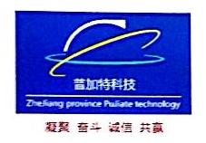 浙江普加特科技有限公司