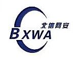北京北信网安科技发展有限公司