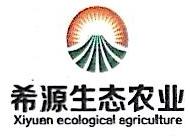 海南希源生态农业股份有限公司 最新采购和商业信息
