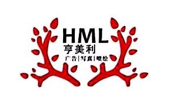 深圳市亨美利广告有限公司 最新采购和商业信息