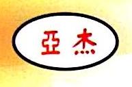 北京亚杰之光照明节能科技发展有限公司 最新采购和商业信息