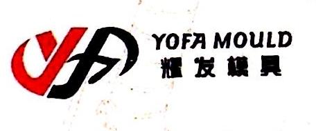 台州市耀发模业有限公司 最新采购和商业信息