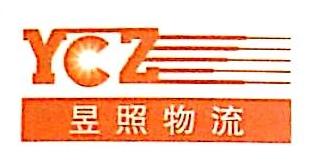 深圳市昱照物流有限公司 最新采购和商业信息