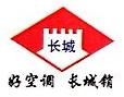宁波市中浙长城空调器有限公司