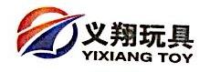 义乌市义翔玩具有限公司 最新采购和商业信息
