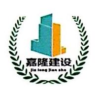 湖南省嘉隆建设工程有限公司