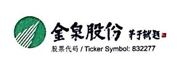 苏州金泉新材料股份有限公司 最新采购和商业信息