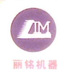 洛阳丽铭机器设备有限公司 最新采购和商业信息
