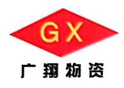 石家庄广翔物资有限公司 最新采购和商业信息