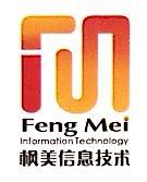 重庆枫美信息技术股份有限公司