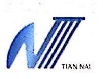 浙江天耐机械科技有限公司