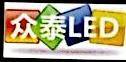 广州市众泰电子有限公司 最新采购和商业信息