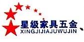 上海星级工贸有限公司