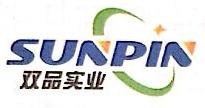 深圳市双品实业有限公司 最新采购和商业信息