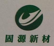 河南固源电力科技有限公司