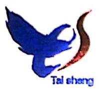 汕头市泰盛商贸有限公司 最新采购和商业信息
