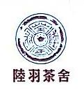 深圳陆羽茶圣文化创意有限公司
