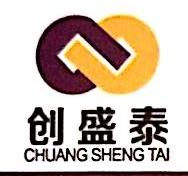 深圳创盛泰投资有限公司 最新采购和商业信息