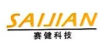 重庆赛健科技有限公司 最新采购和商业信息