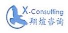 上海翔煊管理咨询有限公司 最新采购和商业信息
