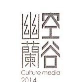 空谷幽兰(北京)文化传媒有限公司 最新采购和商业信息