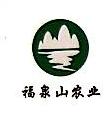 德兴市福泉山农业开发有限公司 最新采购和商业信息