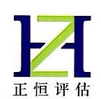 杭州正恒房地产评估有限公司