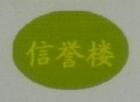 东营信誉楼百货有限公司 最新采购和商业信息