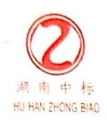 湖南省中标项目投资管理有限公司 最新采购和商业信息