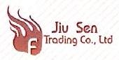 宁夏久森商贸有限公司 最新采购和商业信息