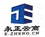 惠州永正云商电气有限公司 最新采购和商业信息