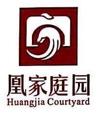 杭州凰家庭园造景有限公司 最新采购和商业信息